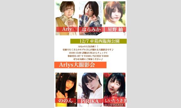 Arlys大撮影会 vol.3 イベント画像1