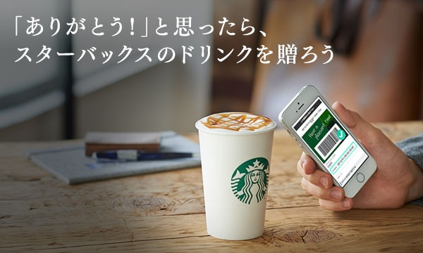 Starbucks eGift 【スターバックス コーヒー ジャパン公式】