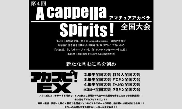 第4回 A cappella Spirits! 決勝大会 イベント画像1