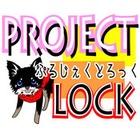 PROJECT LOCKのイベント