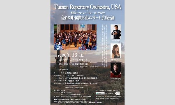 米国ツーソン・レパートリー・オーケストラ音楽の絆・国際交流コンサート イベント画像1