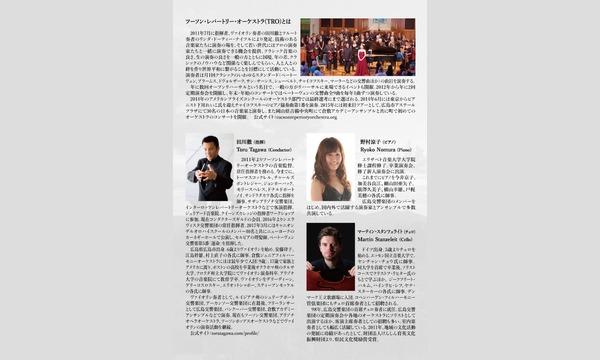 米国ツーソン・レパートリー・オーケストラ音楽の絆・国際交流コンサート イベント画像2