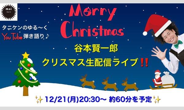 谷本賢一郎クリスマスYouTube生配信ライブ イベント画像1