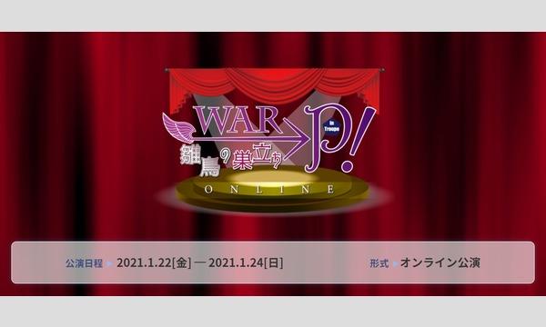 【1/24(日)17:30】WAR-P! in Troupe ONLINE 雛鳥の巣立ち【GoToイベント対象】 イベント画像1