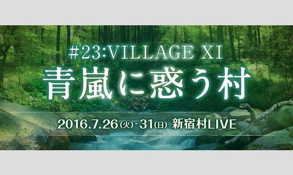 人狼TLPT #23:VILLAGE XI 青嵐に惑う村 イベント画像1