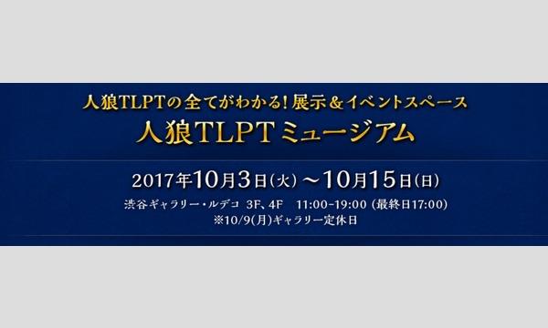 人狼TLPT ミュージアム 動画上映 一般追加販売