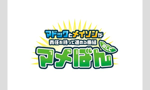マメばんイベント2 イベントチケット追加先着販売 イベント画像1