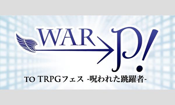 WARーP! in TRPGフェス イベント画像1