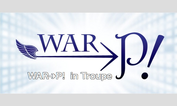 WARP! in Troupe 鈍色のカーテンコール CH会員先行販売 in東京イベント