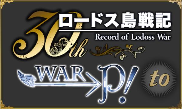 WARP! to ロードス島戦記 灰色の魔女 一般販売 イベント画像1