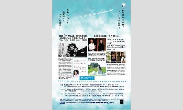 みらいにつたえる  ヒロシマと東海村をつなぐ架け橋 イベント画像2