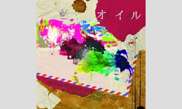 MUNA-POCKET COFFEEHOUSE(ムナポケ) sub produce 2020 演劇公演:オイル イベント画像1