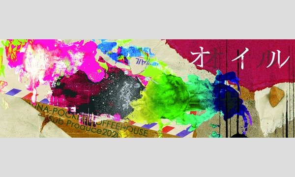 MUNA-POCKET COFFEEHOUSE(ムナポケ) sub produce 2020 演劇公演:オイル イベント画像2