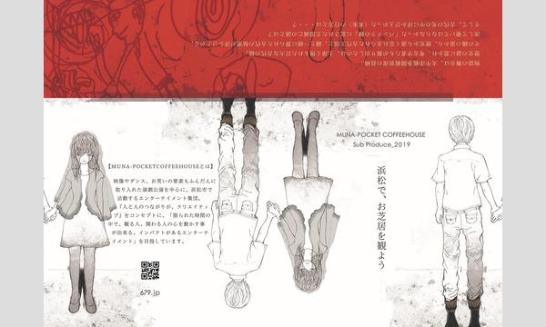 MUNA-POCKET COFFEEHOUSE(ムナポケ)演劇公演:パンドラの鐘 イベント画像1