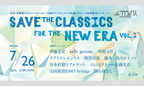 SAVE THE CLASSICS FOR THE NEW ERA vol.1 投げ銭チケット イベント画像1