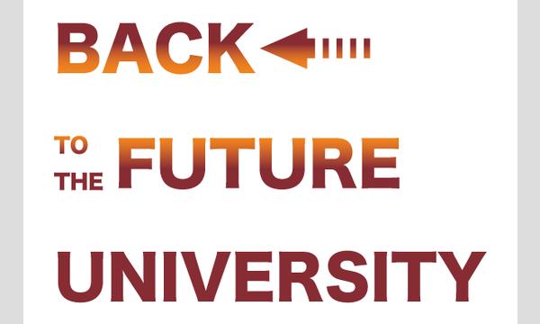 公立はこだて未来大学同窓会発足10周年&開学15周年記念イベント イベント画像1