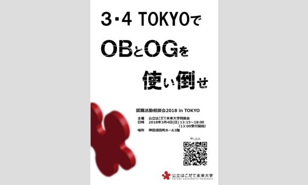就職活動相談会2018 in東京イベント