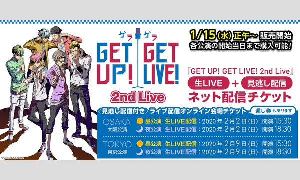 GET UP! GET LIVE! 2nd LIVE 有料ネット配信 イベント画像1