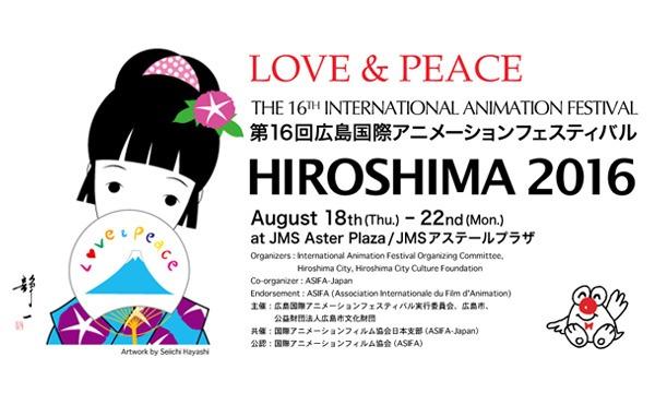第16回広島国際アニメーションフェスティバル HIROSHIMA 2016 イベント画像1
