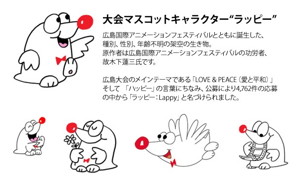 第16回広島国際アニメーションフェスティバル HIROSHIMA 2016 イベント画像2