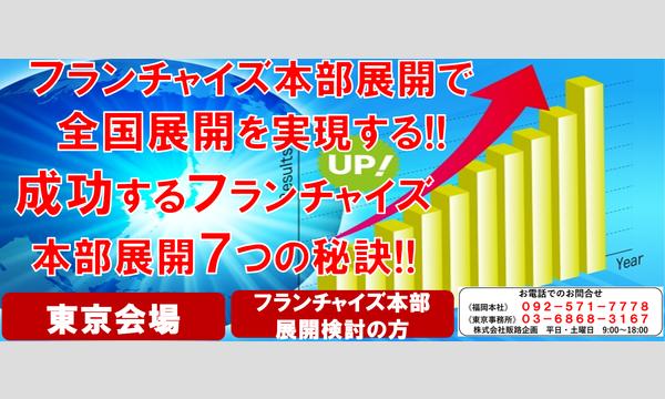 フランチャイズ本部展開で全国展開を実現する!成功するフランチャイズ本部展開7つのポイント!!東京経営セミナー イベント画像1