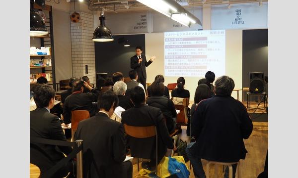 フランチャイズ本部展開で全国展開を実現する!成功するフランチャイズ本部展開7つのポイント!!東京経営セミナー イベント画像2