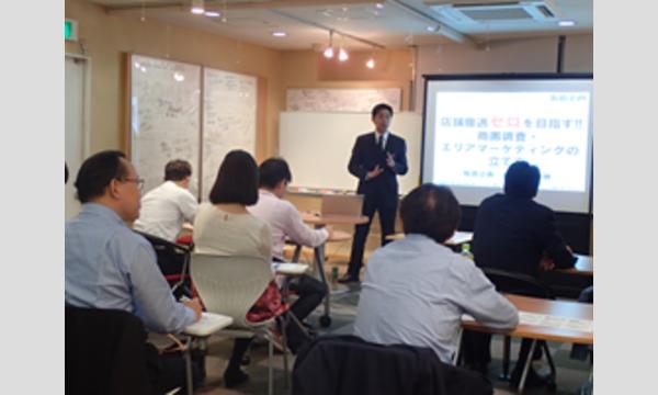 小売業のための生産性向上セミナー イベント画像2