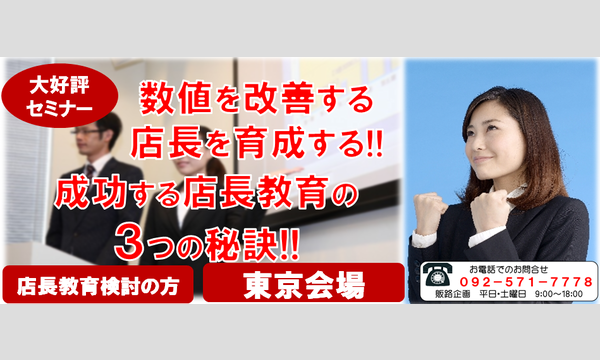 数値改善出来る店長を育成する!!成功する店長教育3つの秘訣!!東京経営セミナー in東京イベント