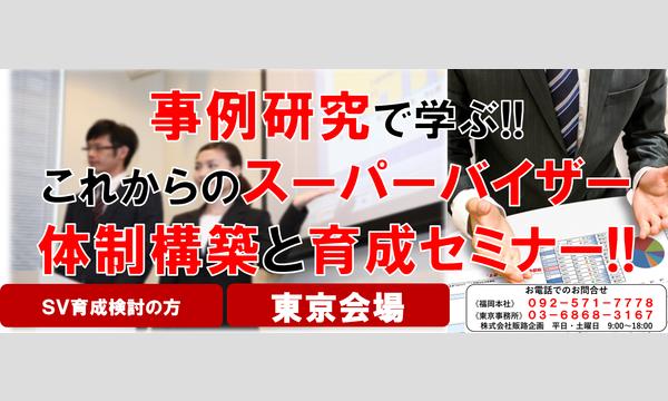 改善事例で学ぶ!!スーパーバイザー体制・育成東京経営セミナー!! イベント画像1
