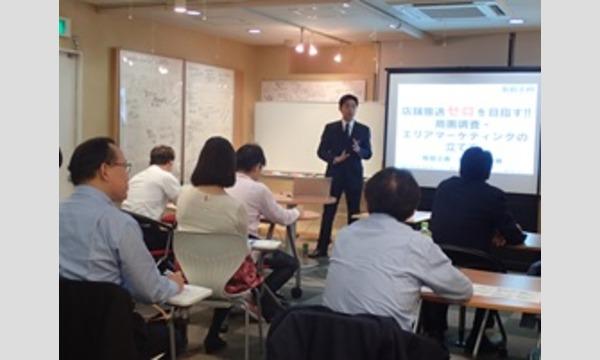 改善事例で学ぶ!!スーパーバイザー体制・育成東京経営セミナー!! イベント画像2