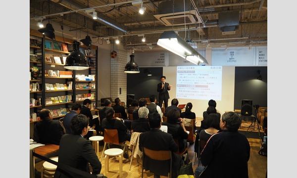 改善事例で学ぶ!!スーパーバイザー体制・育成東京経営セミナー!! イベント画像3