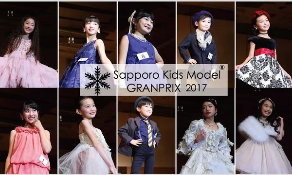 札幌キッズモデルグランプリ2017&ミスブライダルモデルグランプリ札幌地区大会 in北海道イベント