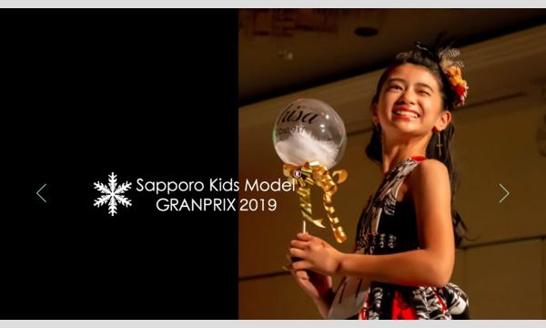札幌キッズモデルグランプリ2019 イベント画像1