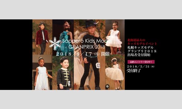 札幌キッズモデルグランプリ2018&ミスブライダルモデルグランプリファッションショー イベント画像1