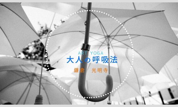 ART YOGA【大人の呼吸法】2017 -梅雨の準備編-@鎌倉「光明寺」 イベント画像3