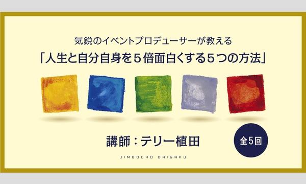【全5回】気鋭のイベントプロデューサーが教える「人生と自分自身を5倍面白くする5つの方法」/講師:テリー植田 in東京イベント