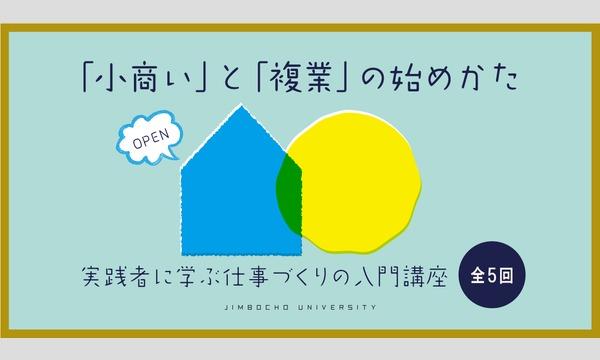 【全5回、3日間】「小商い」と「複業」の始めかた – 実践者に学ぶ仕事づくりの入門講座 in東京イベント
