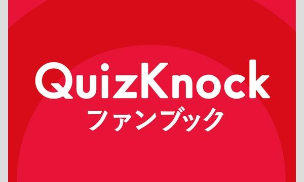 キャンセル分販売【10/20開催】『QuizKnockファンブック』刊行記念トーク&クイズ&サイン本お渡し会 イベント画像1