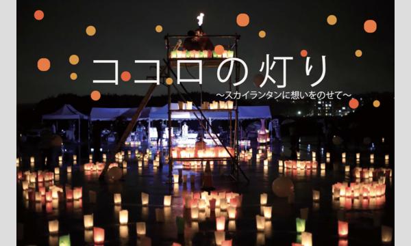 「ココロの灯り」石巻にふれる学びのツアー ①東コース〜石巻〜女川〜大川 イベント画像1