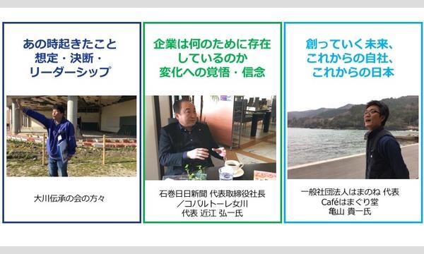 ヤフー石巻ベース×ヤフーアカデミア 「被災地から創る未来 〜Change Makerになる〜」 イベント画像2