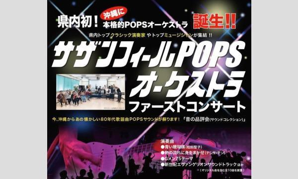 「サザンフィールPOPSオーケストラ」ファーストコンサート イベント画像1