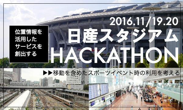 日産スタジアムハッカソン イベント画像1