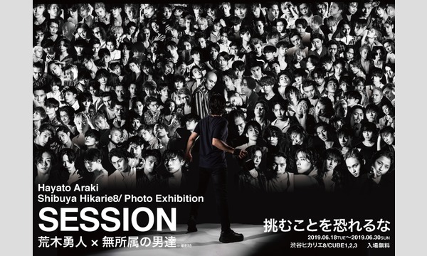 写真展「SESSION」Opening Party 入場券 イベント画像2
