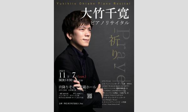 大竹千寛 ピアノ・リサイタル ー祈りー イベント画像1