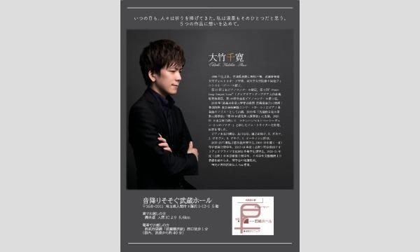 大竹千寛 ピアノ・リサイタル ー祈りー イベント画像2