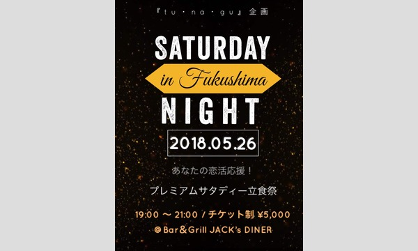 Saturday Night in Fukushima. in福島イベント