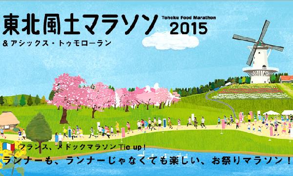 東北風土マラソン2015&アシックス・トゥモローラン イベント画像1