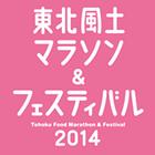東北風土マラソン&フェスティバル事務局 イベント販売主画像