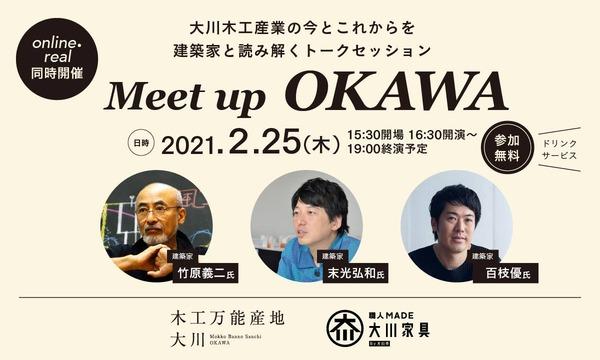 Meet up OKAWA イベント画像1