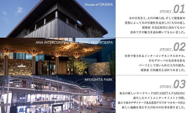 Meet up OKAWA イベント画像2